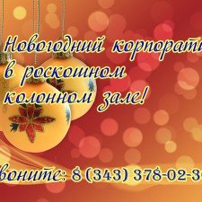 Novogodnij korporativ v Ekaterinburge