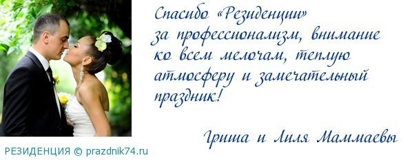 Svad'ba na Shartashe otzyv Grishi i Lili Mammaevyh