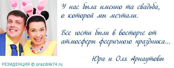 Svad'ba na Shartashe otzyv Jury i Oli Arnautovyh