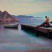 рыбак в Балаклаве