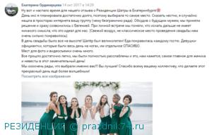 Резиденция Екатеринбург отзывы